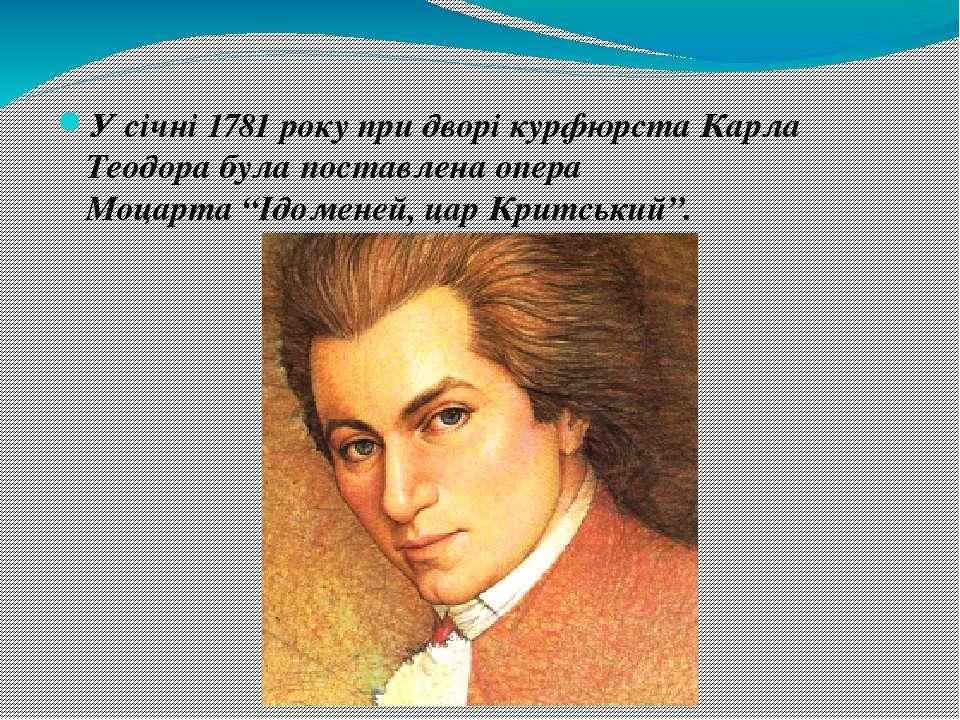 У січні 1781 року при дворі курфюрста Карла Теодора була поставлена опера Моц...