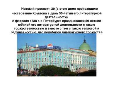 Невский проспект, 30 (в этом доме происходило чествование Крылова в день 50-л...
