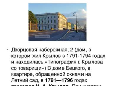 Дворцовая набережная, 2 (дом, в котором жил Крылов в 1791-1794 годах и находи...