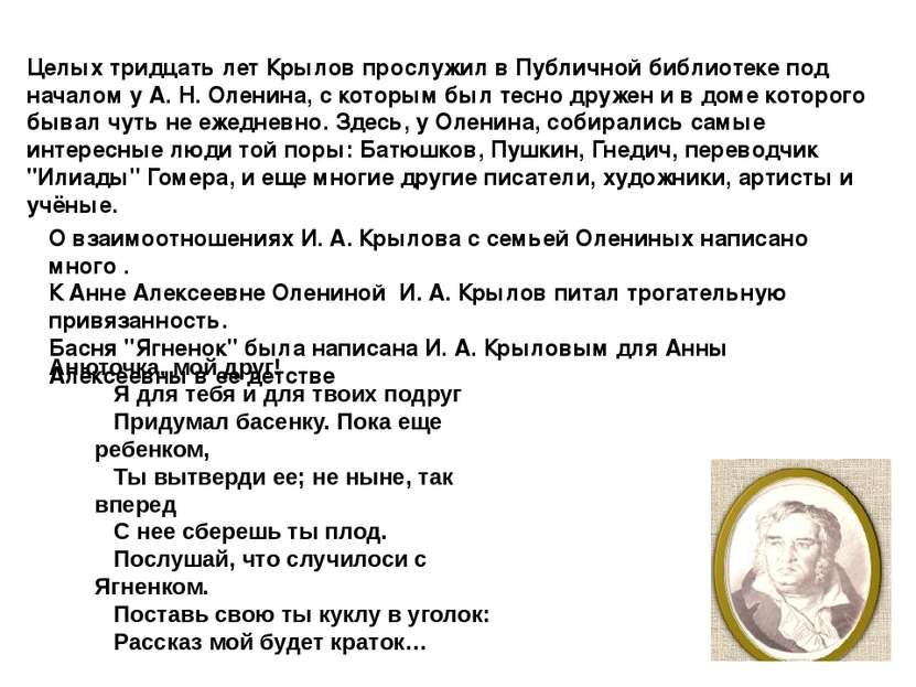 О взаимоотношениях И. А. Крылова с семьей Олениных написано много . К Анне Ал...