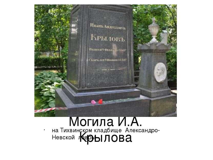 Могила И.А. Крылова на Тихвинском кладбище Александро-Невской лавры