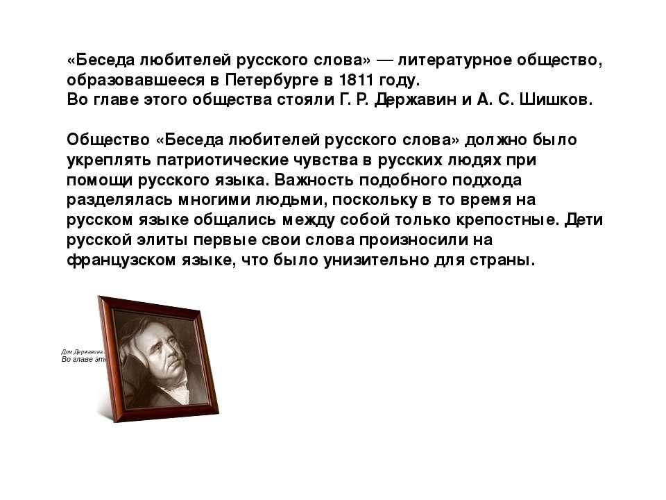 Дом Державина в Петербурге Во главе этого общества стояли «Беседа любителей р...