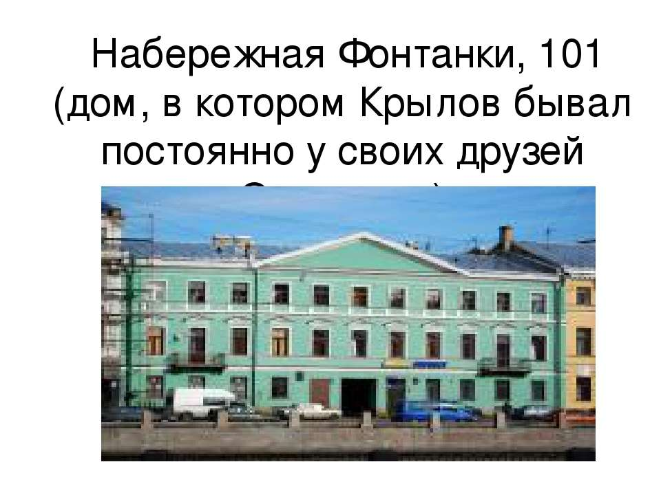 Набережная Фонтанки, 101 (дом, в котором Крылов бывал постоянно у своих друзе...