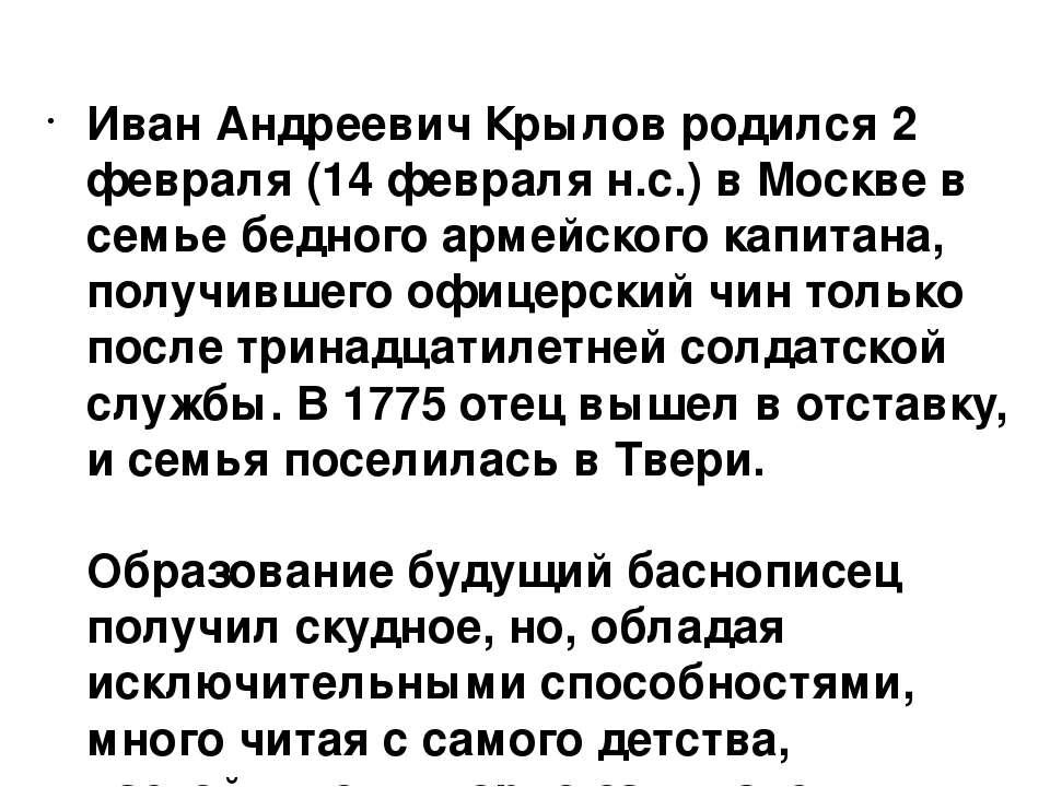 Иван Андреевич Крылов родился 2 февраля (14 февраля н.с.) в Москве в семье бе...
