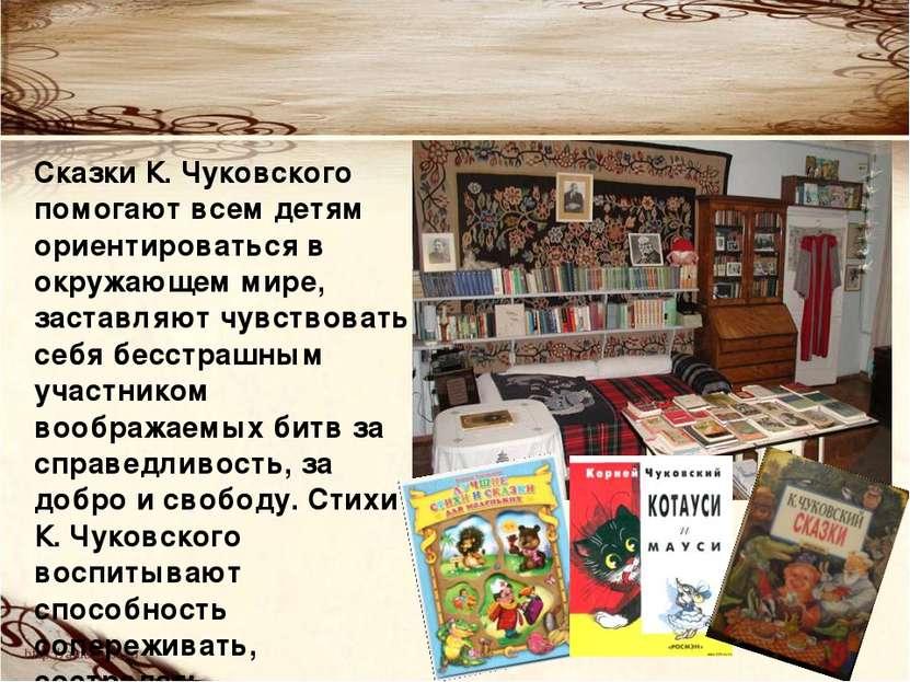 Сказки К. Чуковского помогают всем детям ориентироваться в окружающем мире, з...