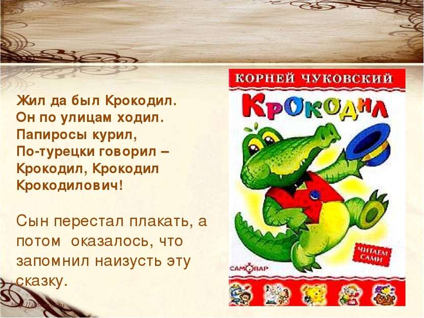 Жил да был Крокодил. Он по улицам ходил. Папиросы курил, По-турецки говорил –...