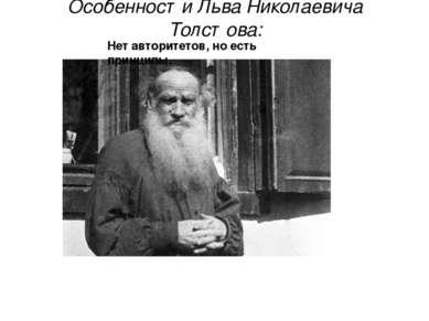 Особенности Льва Николаевича Толстова: Нет авторитетов, но есть принципы.