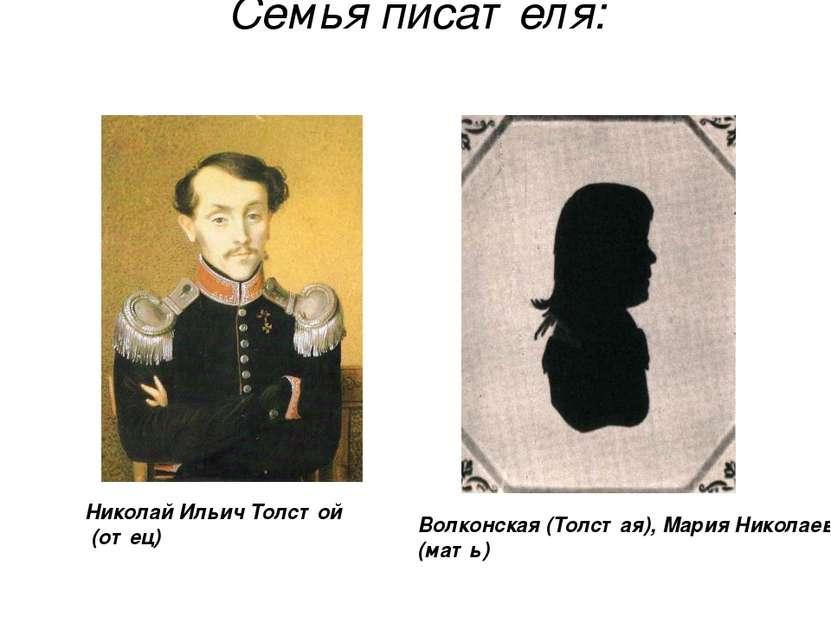 Семья писателя: Никола й Ильи ч Толсто й (отец) Волконская (Толстая), Мария ...