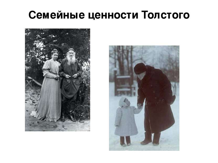 Семейные ценности Толстого