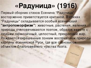 """«Радуница» (1916) Первый сборник стихов Есенина """"Радуница"""" восторженно привет..."""