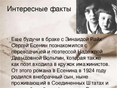 Интересные факты Еще будучи в браке с Зинаидой Райх Сергей Есенин познакомилс...