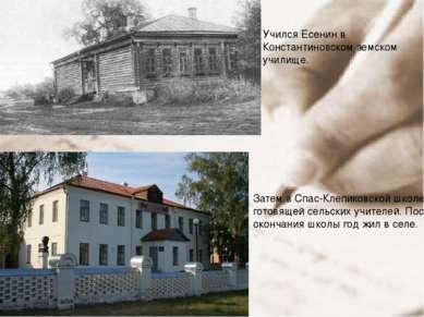 Учился Есенин в Константиновском земском училище. Затем в Спас-Клепиковской ш...
