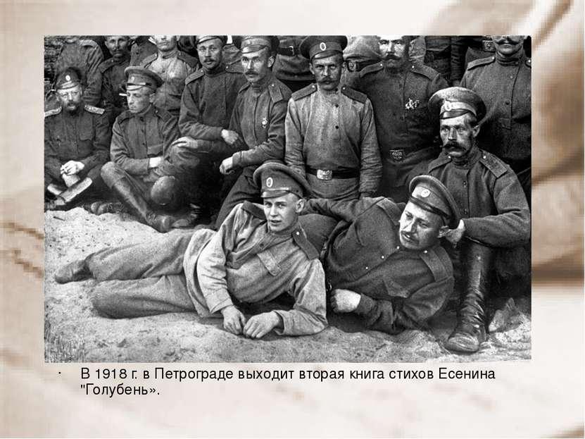 """В первой половине 1916 г. Есенин призывается в армию. Получает назначение (""""с..."""