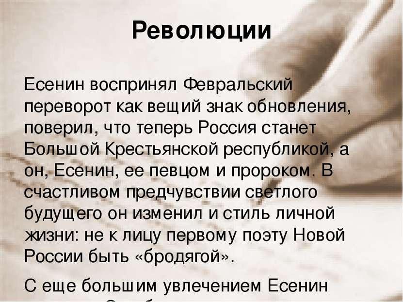 Революции Есенин воспринял Февральский переворот как вещий знак обновления, п...