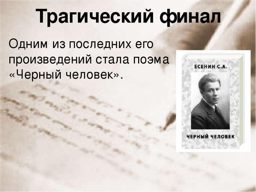 Трагический финал Одним из последних его произведений стала поэма «Черный чел...