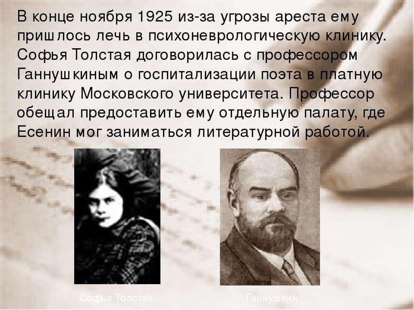 В конце ноября 1925 из-за угрозы ареста ему пришлось лечь в психоневрологичес...