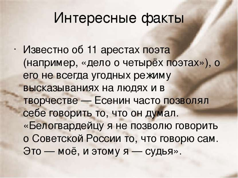 Интересные факты Известно об 11 арестах поэта (например, «дело о четырёх поэт...