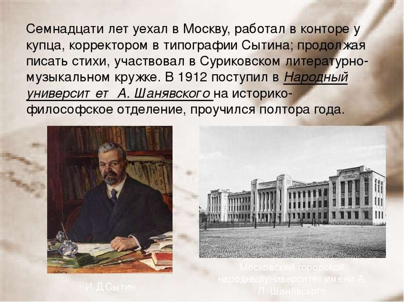 Семнадцати лет уехал в Москву, работал в конторе у купца, корректором в типог...