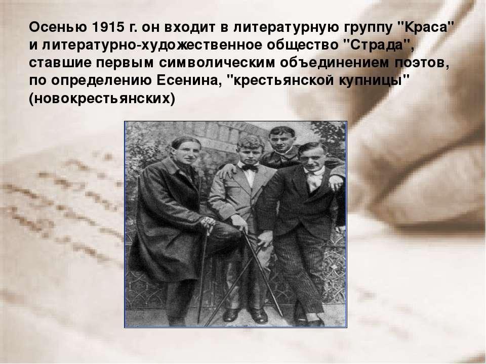 """Осенью 1915 г. он входит в литературную группу """"Краса"""" и литературно-художест..."""
