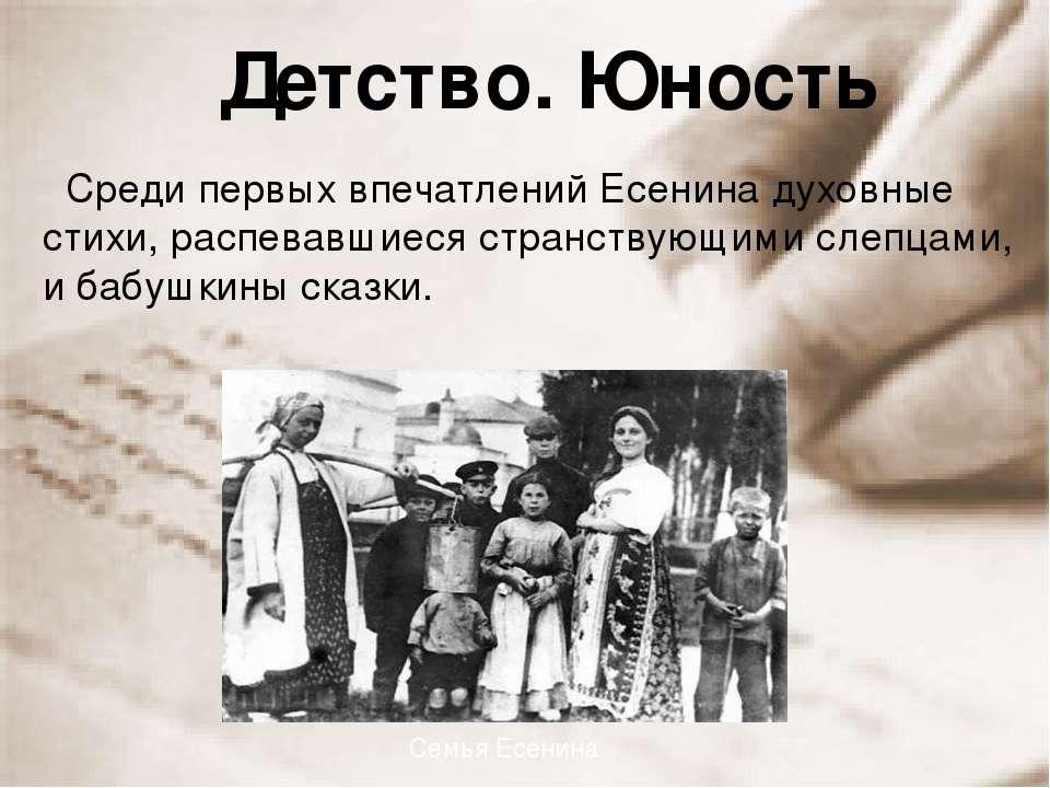 Детство. Юность Среди первых впечатлений Есенина духовные стихи, распевавшиес...