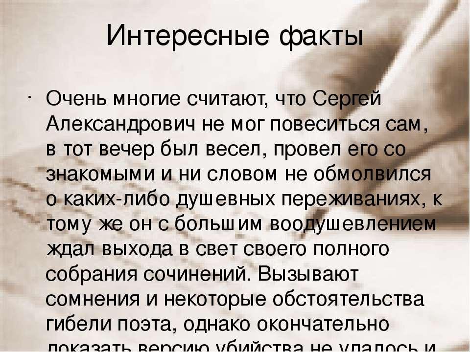 Интересные факты Очень многие считают, что Сергей Александрович не мог повеси...