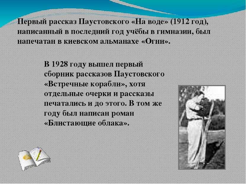 Паустовский скрипучие половицы скачать fb2