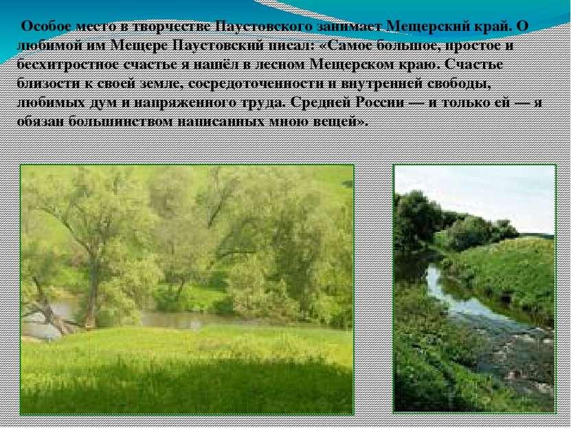 Особое место в творчестве Паустовского занимает Мещерский край. О любимой им ...