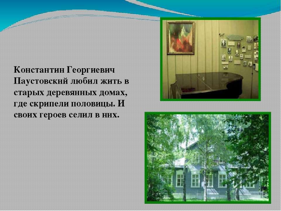 Константин Георгиевич Паустовский любил жить в старых деревянных домах, где с...