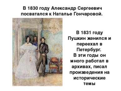 В 1830 году Александр Сергеевич посватался к Наталье Гончаровой. В 1831 году...