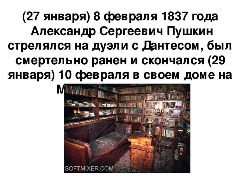 (27 января) 8 февраля 1837 года Александр Сергеевич Пушкин стрелялся на дуэли...