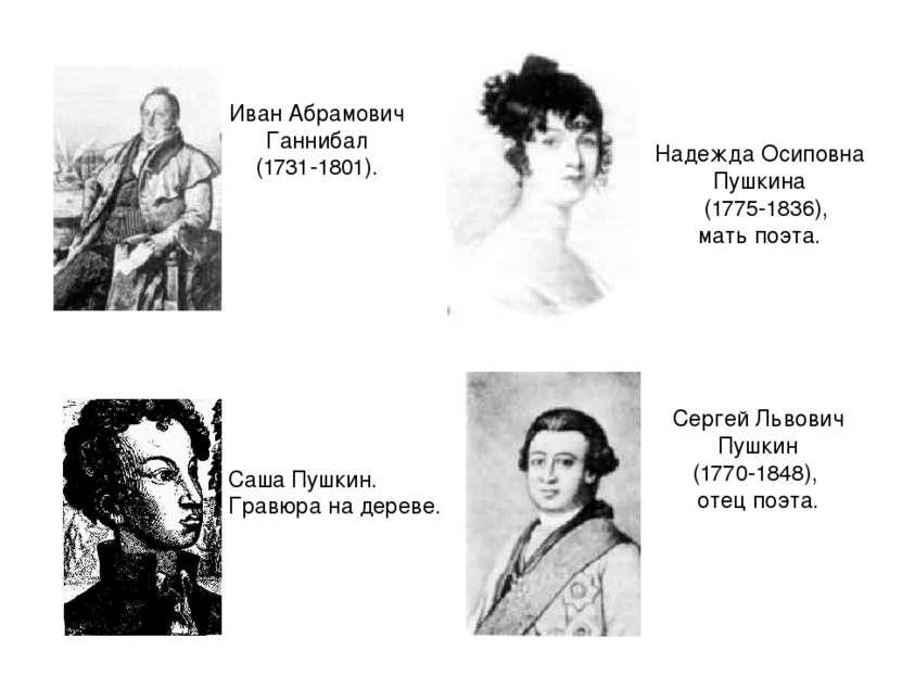 Саша Пушкин. Гравюра на дереве. Иван Абрамович Ганнибал (1731-1801). Сергей Л...