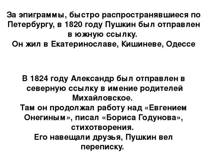 За эпиграммы, быстро распространявшиеся по Петербургу, в 1820 году Пушкин был...