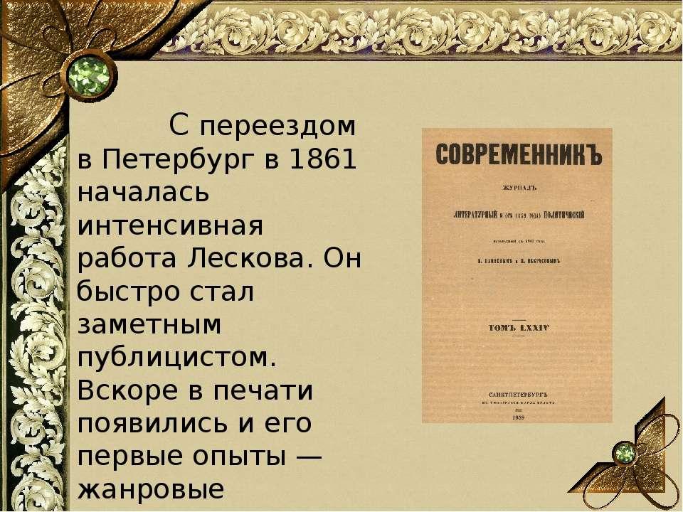 С переездом в Петербург в 1861 началась интенсивная работа Лескова. Он бы...
