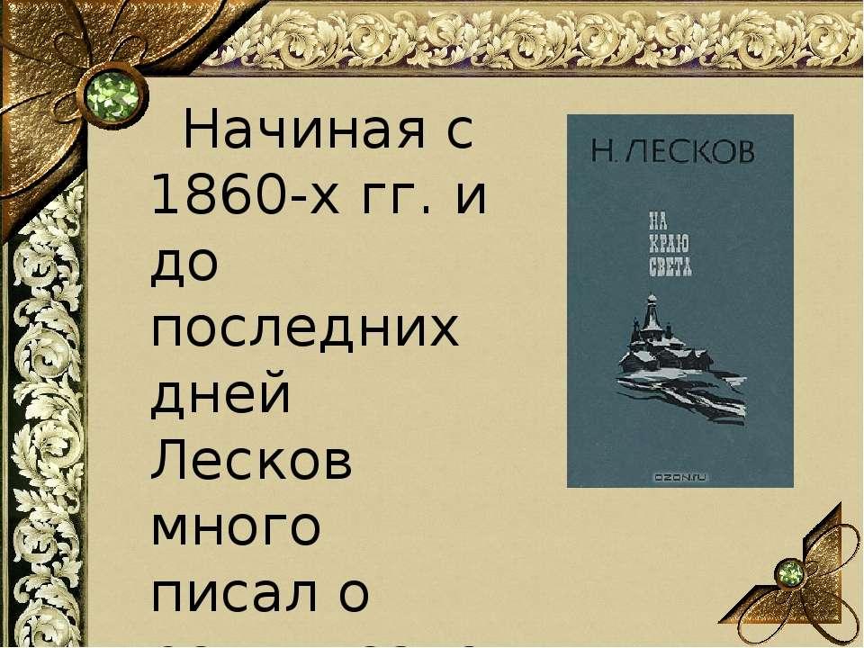 Начиная с 1860-х гг. и до последних дней Лесков много писал о религиозной ...