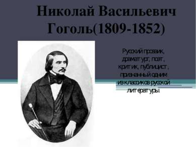 Николай Васильевич Гоголь(1809-1852) Русскийпрозаик, драматург,поэт, критик...