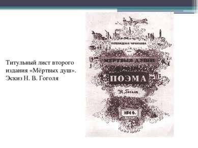 Титульный лист второго издания «Мёртвых душ». Эскиз Н.В.Гоголя