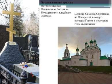 Восстановленный крест на могиле Николая Васильевича Гоголя на Новодевичьем кл...