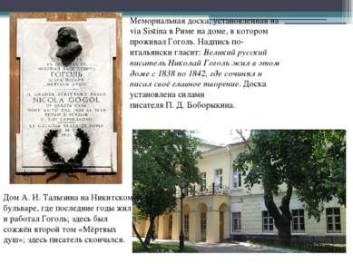 Мемориальная доска, установленная на via Sistina вРимена доме, в котором пр...