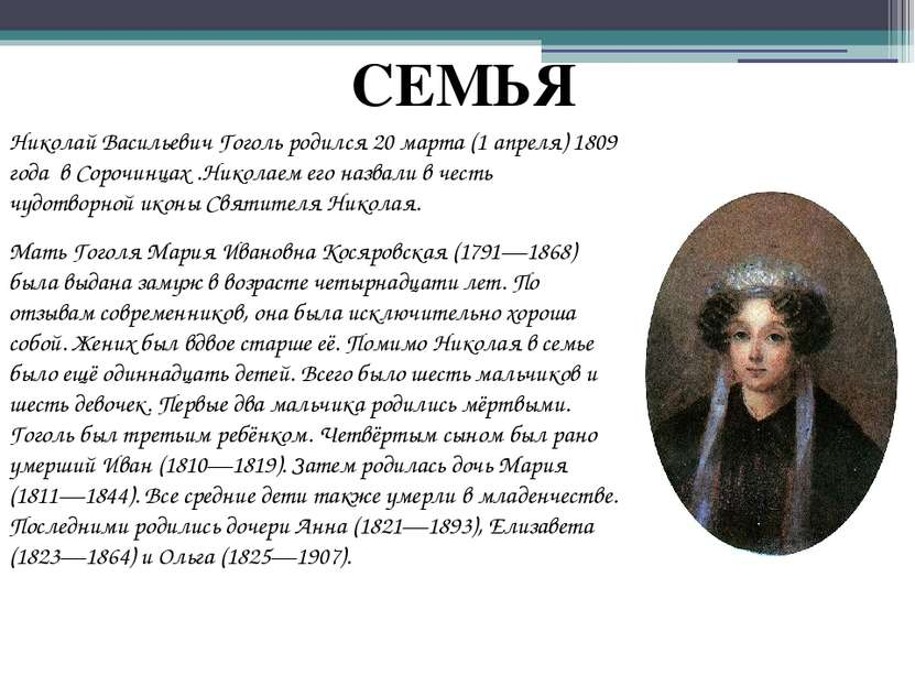 Николай Васильевич Гоголь родился20 марта (1 апреля)1809 года вСорочинцах...