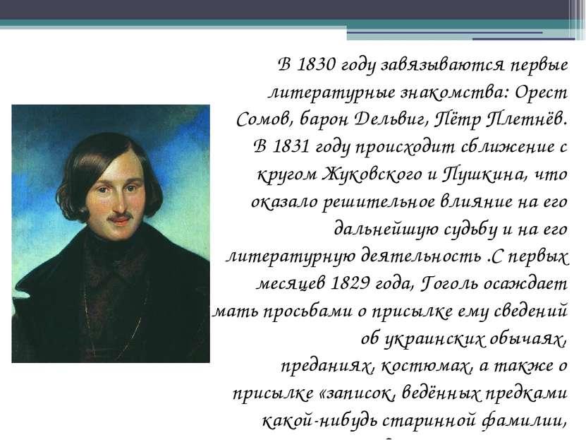 В 1830 году завязываются первые литературные знакомства:Орест Сомов, баронД...