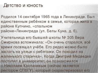 Детство и юность Родился14 сентября1965 годавЛенинграде. Был единственным...