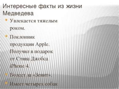Интересные факты из жизни Медведева Увлекается тяжелым роком. Поклонник проду...
