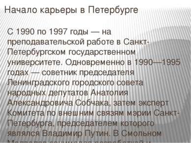Начало карьеры в Петербурге С 1990 по 1997 годы — на преподавательской работе...