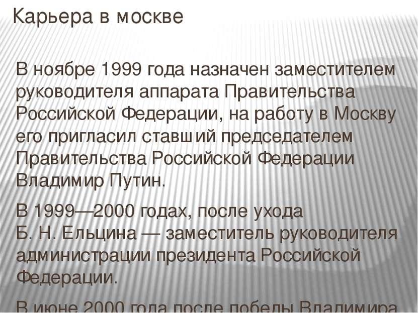 Карьера в москве В ноябре 1999 года назначен заместителем руководителя аппара...