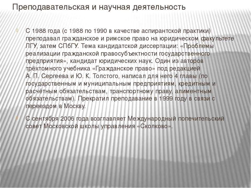 Преподавательская и научная деятельность С1988 года(с 1988 по 1990 в качест...
