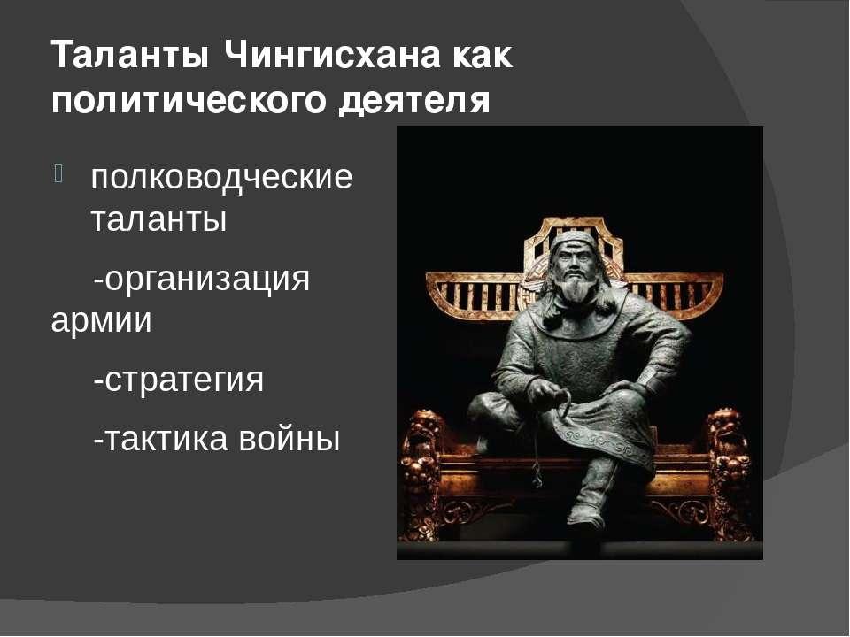 Таланты Чингисхана как политического деятеля полководческие таланты -организа...