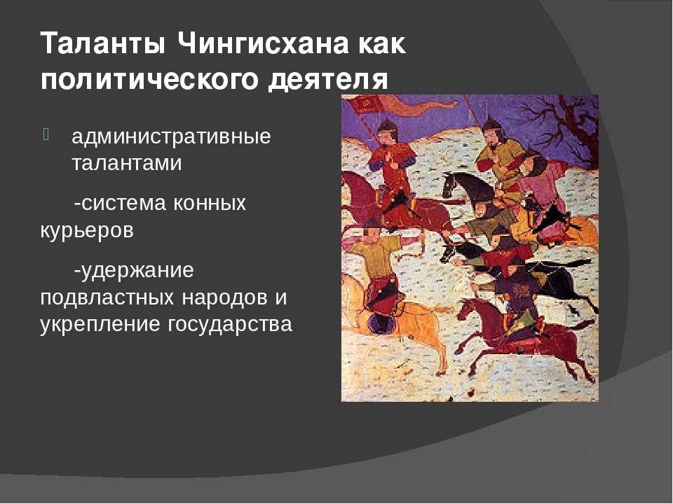 Таланты Чингисхана как политического деятеля административные талантами -сист...