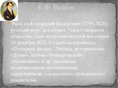 Рыле ев Кондратий Федорович (1795-1826), русский поэт, декабрист. Член Северн...