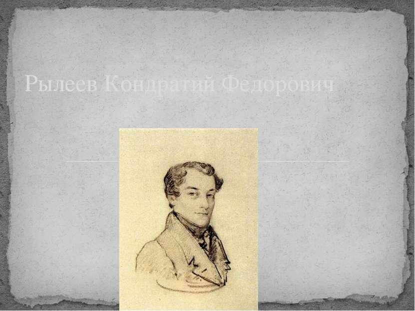 Рылеев Кондратий Федорович