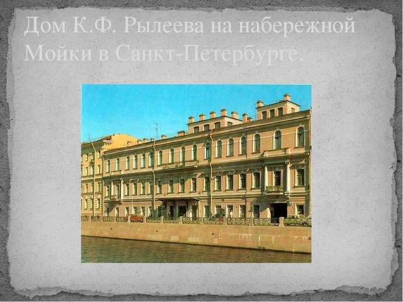 Дом К.Ф. Рылеева на набережной Мойки в Санкт-Петербурге.